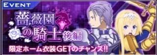薔薇園の騎士後編