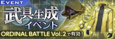 武具生成イベント2