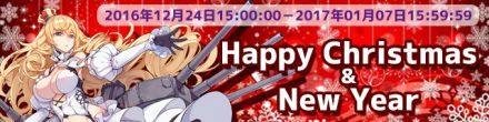 Happy Christmas & New Yearイベント