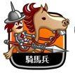 騎馬兵.jpg