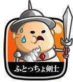 ふとっちょ剣士.jpg