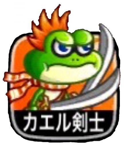 カエル剣士.jpg
