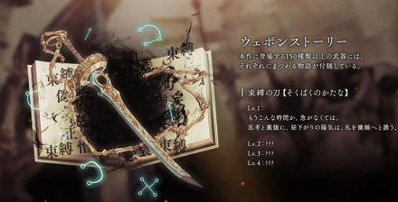 【シノアリス】ウェポンストーリー