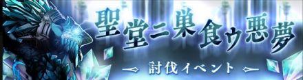 【シノアリス】聖堂ニ巣食ウ悪夢