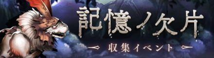 【シノアリス】記憶ノ欠片