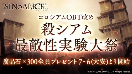 【シノアリス】殺シアム最敵性実験大祭