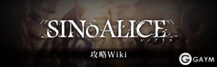 シノアリス 攻略wiki