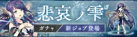 『悲哀ノ雫ガチャ』開催のお知らせ
