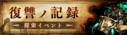 【シノアリス】復讐ノ記録 攻略