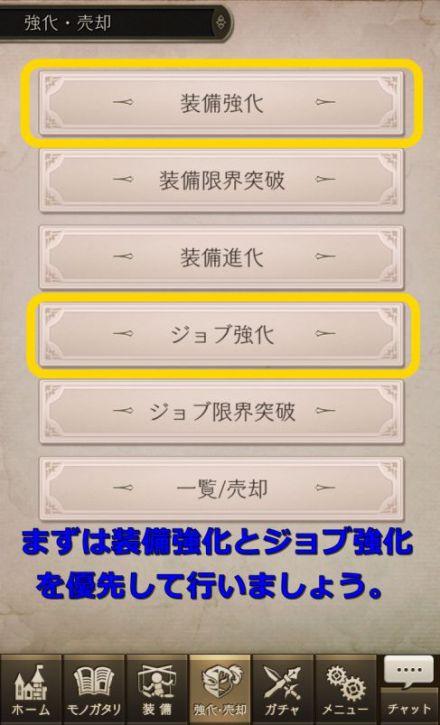 【シノアリス】総合値を効率的に上げる方法