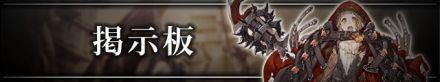 【シノアリス】掲示板