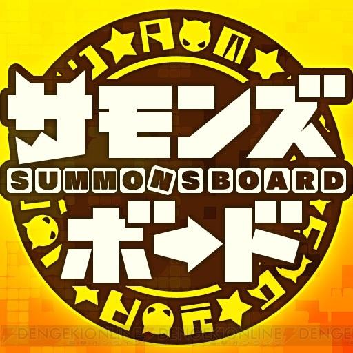 サモンズボード攻略wiki