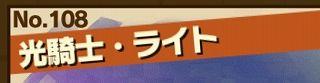 光騎士・ライト.jpg