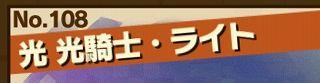 光 光騎士・ライト.jpg