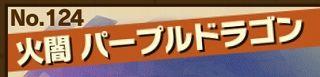 火闇 パープルドラゴン.jpg