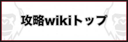 攻略wikiトップページ