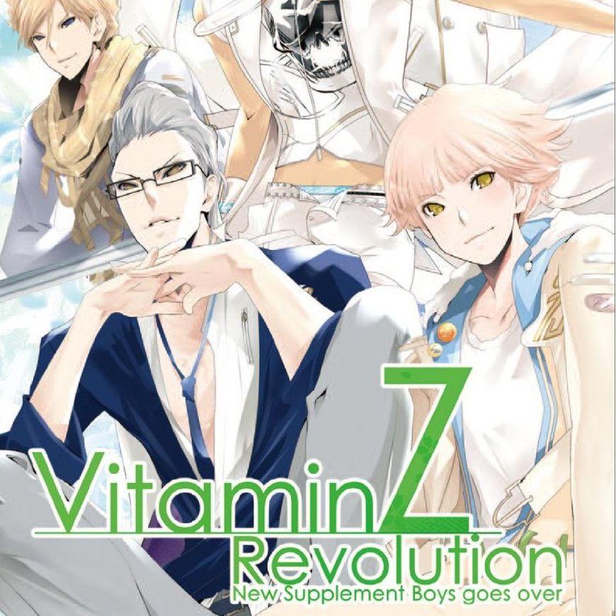ビタミンZ攻略wiki|VitaminZ Revolution