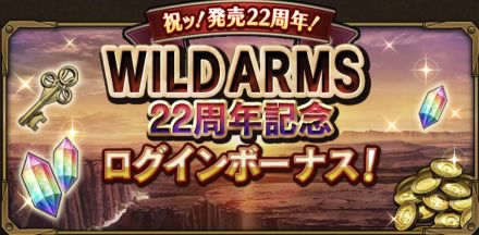 WILD ARMS22周年記念 ログインボーナス!