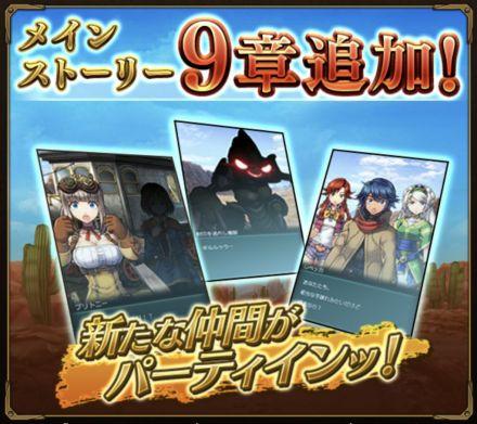 メインストーリー「第9章」追加