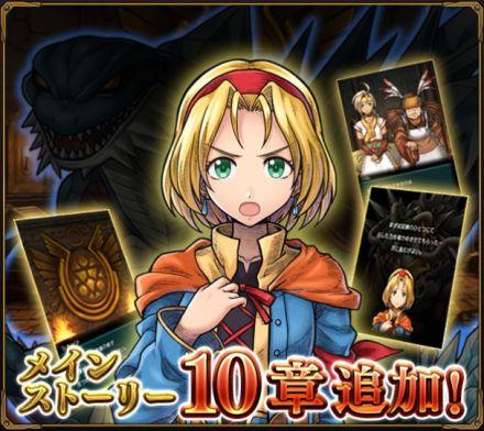メインストーリー「第10章」追加