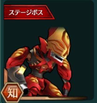 魔族兵・赤砲