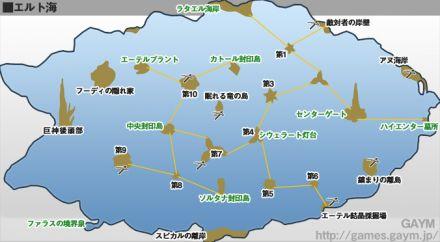 ランドマーク【エルト海】
