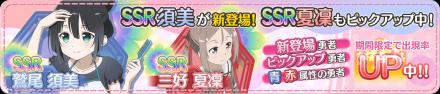 ガチャ開催 SSR鷲尾須美 新登場!
